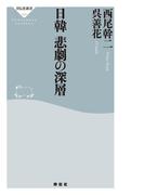日韓 悲劇の深層(祥伝社新書)