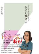 フリーランス女医は見た 医者の稼ぎ方(光文社新書)