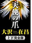 天使の爪 上下完全版【上下合本】(角川文庫)