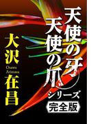 天使の牙/天使の爪 シリーズ完全版【全4冊合本】(角川文庫)