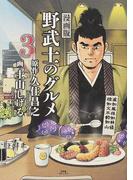 野武士のグルメ 3rd 漫画版