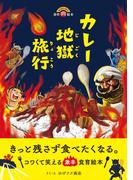 カレー地獄旅行 ヨリヨクイキル食育絵本