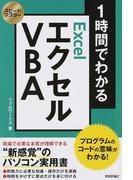 1時間でわかるエクセルVBA プログラムのコードの意味がわかる!