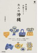 手仕事と工芸をめぐる大人の沖縄 (COMODO LIFE BOOK)