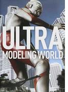 ULTRA MODELING WORLD