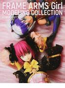 フレームアームズ・ガールモデリングコレクション (ホビージャパンMOOK)(ホビージャパンMOOK)