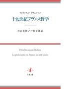十九世紀フランス哲学