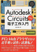 Autodesk Circuitsで学ぶ電子工作入門