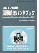 国際輸送ハンドブック 2017年版
