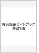 労災医療ガイドブック 改訂5版