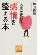 人生が変わる「感情」を整える本