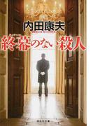 終幕のない殺人 新装版 (祥伝社文庫 浅見光彦シリーズ)(祥伝社文庫)