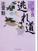 逃れ道 (祥伝社文庫 日暮し同心始末帖)(祥伝社文庫)
