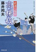 高楊枝 時代小説 (祥伝社文庫 素浪人稼業)(祥伝社文庫)