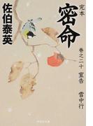 完本密命 巻之20 宣告 雪中行 (祥伝社文庫)(祥伝社文庫)