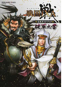 戦国IXA公式ガイドブック破軍之書 (SE−MOOK)(SE-MOOK)