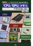 「CPU」「GPU」「メモリ」−半導体技術の流れ 「ノイマン型」から「SoC」まで、仕組みの変化を理解する!