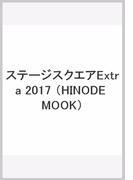 ステージスクエアエクストラ '17 堂本光一『Endless SHOCK』/屋良朝幸×福田悠太×松崎祐介 (HINODE MOOK)(HINODE MOOK)