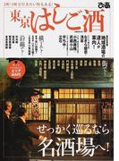 東京はしご酒 せっかく巡るなら名酒場へ! (ぴあMOOK)(ぴあMOOK)