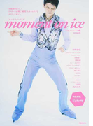 """moment on ice 全編撮りおろし!アスリートが輝く""""瞬間""""をキャッチするグラフ・マガジン"""