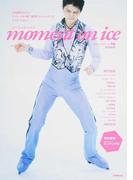 """moment on ice 全編撮りおろし!アスリートが輝く""""瞬間""""をキャッチするグラフ・マガジン (ぴあMOOK)(ぴあMOOK)"""