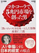コカ・コーラで5兆円市場を創った男 「黒いジュース」を日本一にした怪物 高梨仁三郎
