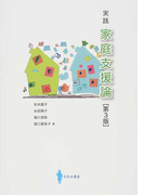 実践家庭支援論 第3版