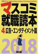 マスコミ就職読本 2018年度版4 広告・エンタテイメント篇