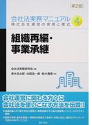 会社法実務マニュアル 株式会社運営の実務と書式 第2版 4 組織再編・事業承継