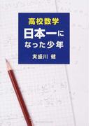 高校数学日本一になった少年
