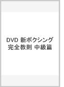 新ボクシング完全教則 中級篇[DVD]