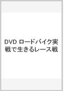 須田晋太郎ロードバイク実践で生きるレース戦略&テクニック[DVD]