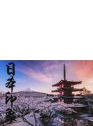 日本印象 徐源写真集