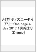 A6茶 ディズニーダイアリーOne page a day 2017 1月始まり (Disney)