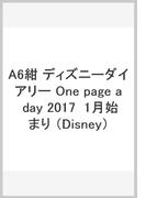 A6紺 ディズニーダイアリー One page a day 2017  1月始まり (Disney)