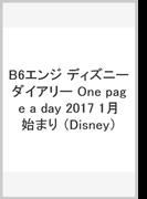 B6エンジ ディズニーダイアリー One page a day 2017 1月始まり (Disney)