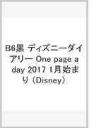 B6黒 ディズニーダイアリー One page a day 2017 1月始まり (Disney)