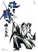 泣く侍(1)