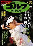 週刊ゴルフダイジェスト 2017/1/31号