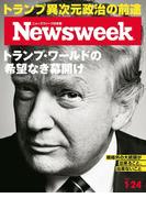 ニューズウィーク日本版 2017年 1/24号(ニューズウィーク)