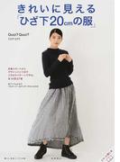きれいに見える「ひざ下20cmの服」