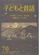 子どもと昔話 子どもと昔話を愛する人たちの季刊誌 70号(2017年冬) 連載うさぎ! 43