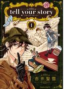 【全1-2セット】tell your story