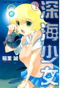 【全1-2セット】深海少女