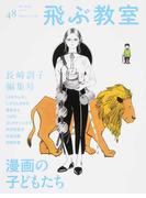 飛ぶ教室 児童文学の冒険 48(2017WINTER) 特集漫画の子どもたち
