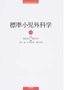 標準小児外科学 第7版