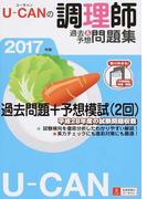 U−CANの調理師過去&予想問題集 2017年版