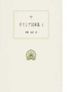 ギリシア詞華集 4 (西洋古典叢書)(西洋古典叢書)