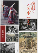演劇のジャポニスム (近代日本演劇の記憶と文化)