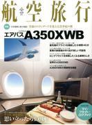 航空旅行 2017年 03月号 [雑誌]
